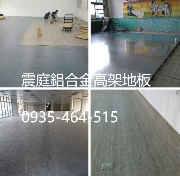 8-台中高架地板施工、台中鋁合金高架地板0935-464-515