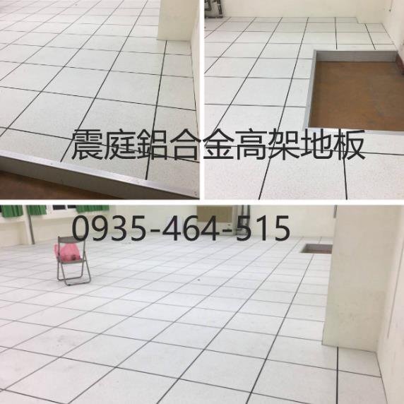 9-台中架高地板施工、台中鋁合金高架地板0935-464-515