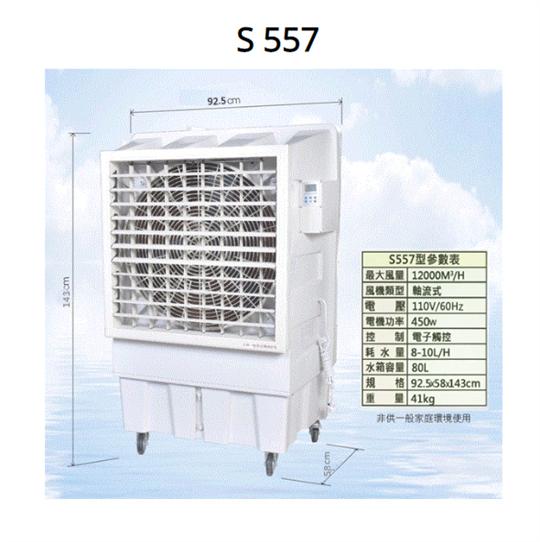S557型-移動型蒸發式冷風機0933-421-910
