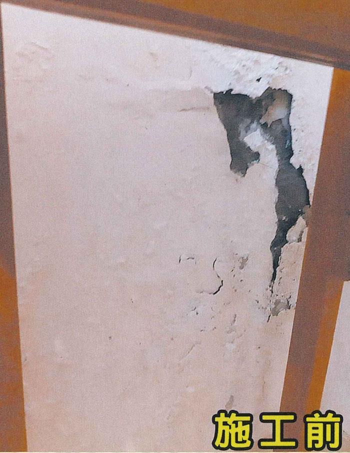 壁嚴防潮-施工前