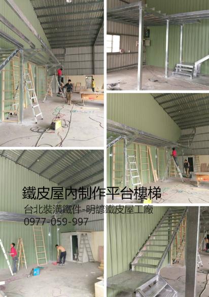 2-鐵皮屋內制作平台樓梯.jpg