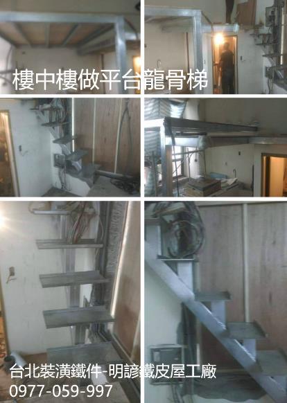 4-樓中樓做平台龍骨梯