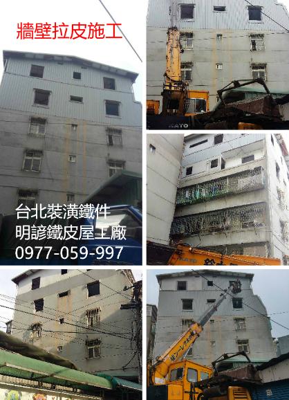 6-牆壁拉皮施工、外牆拉皮工程