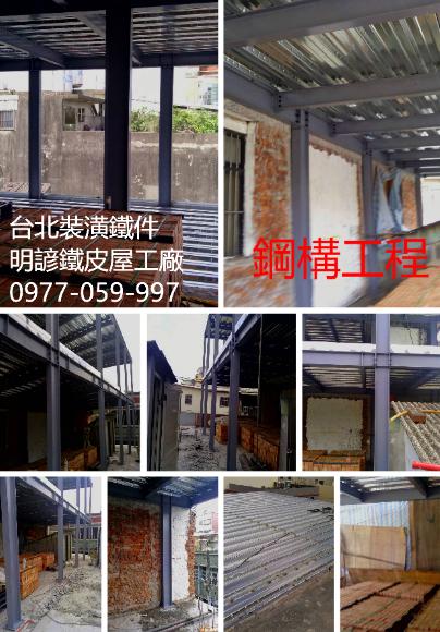 9-鋼構工程