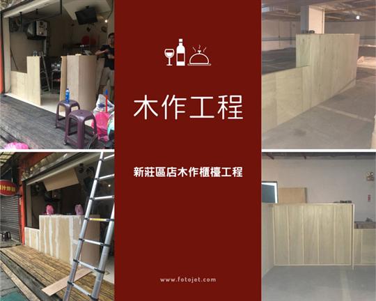 木作櫃檯工程