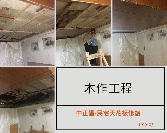 民宅天花板修復
