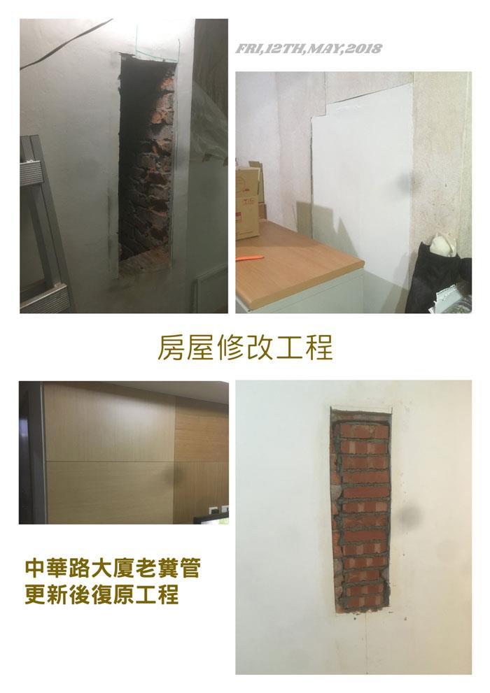 房屋修改工程
