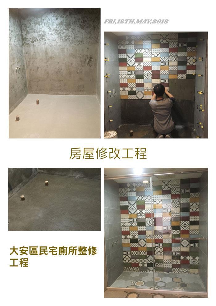 廁所整修工程