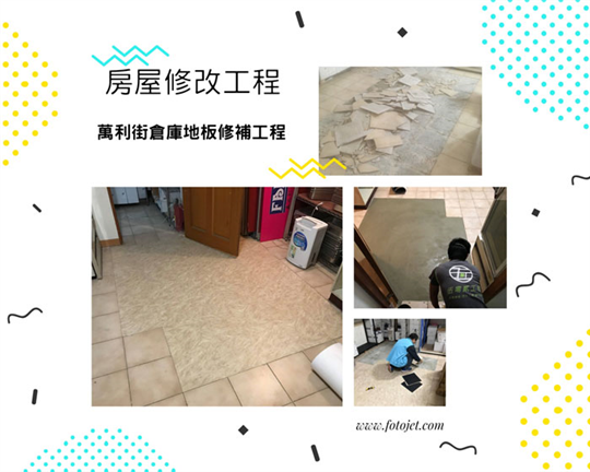 地板修改工程