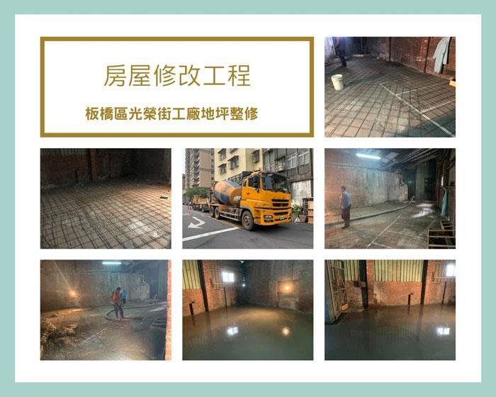 地坪整修工程