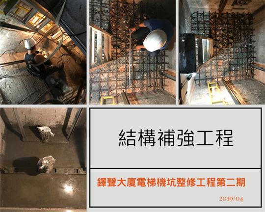 電梯機坑整修工程