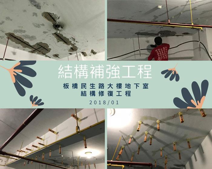 地下室結構修復工程