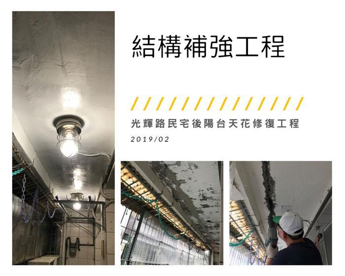 天花板修復工程