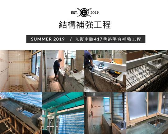陽台補強工程