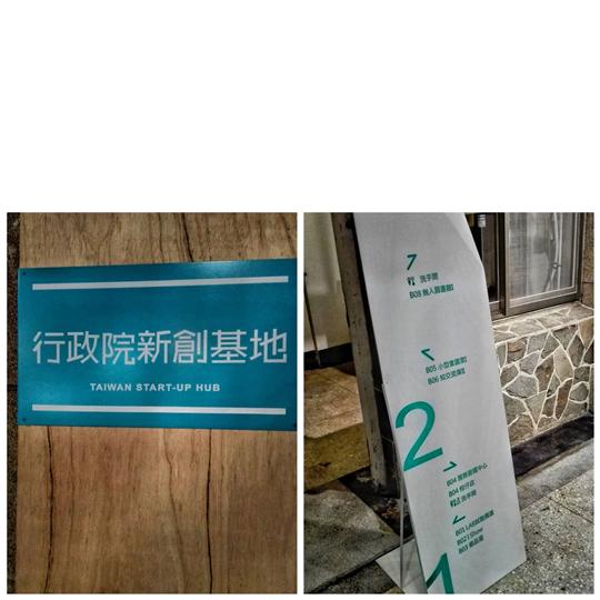 基地標示牌