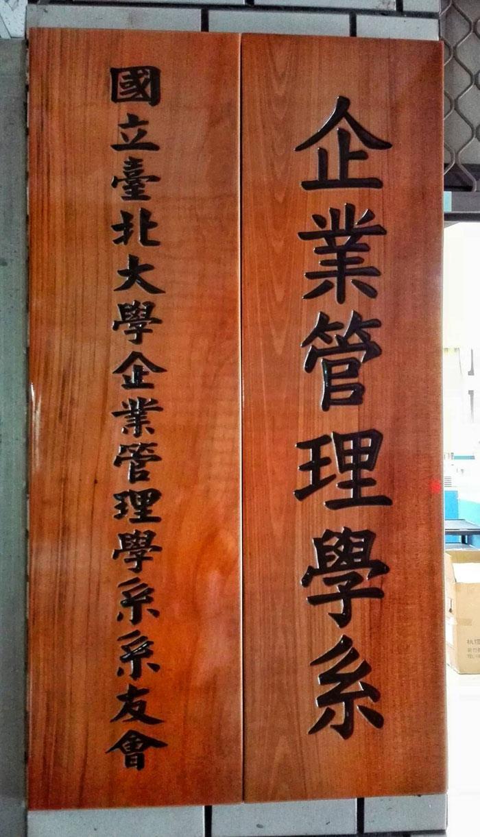 檜木雕刻牌