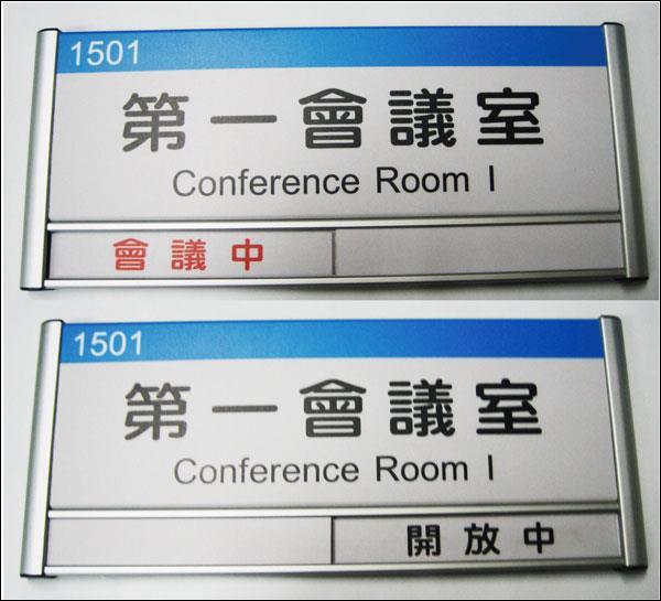 會議室標示牌