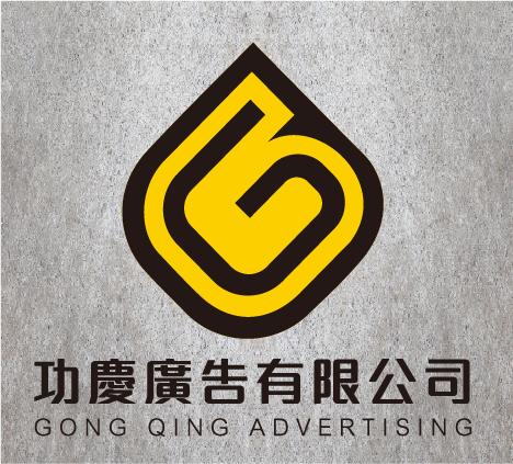 功慶廣告有限公司