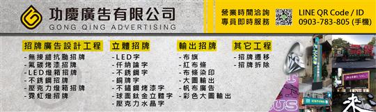 功慶廣告社2