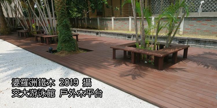 泳池外地板-婆羅洲鐵木