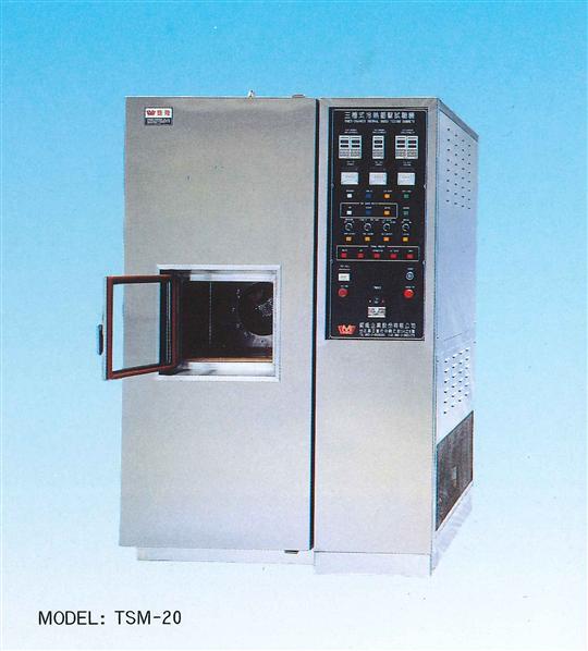 動態式冷熱沖擊試驗機