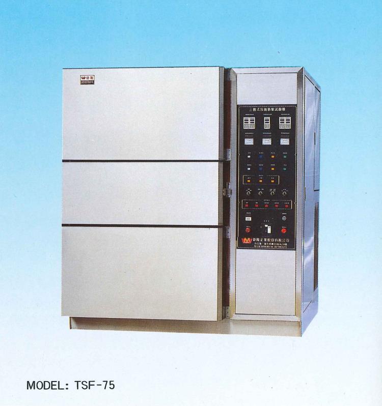 靜態式冷熱沖擊試驗機