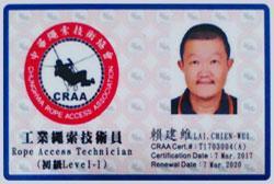 繩索結業証照