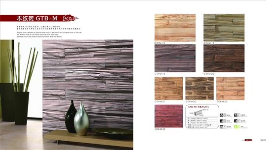 12-人造石-木紋磚