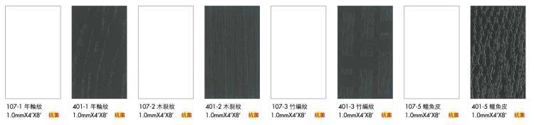 時尚黑白對比/七彩孔雀耐火板
