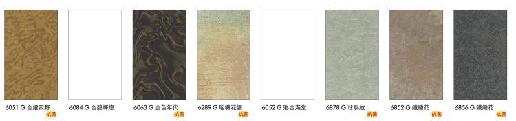 金面彩紋/七彩孔雀耐火板