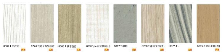 木紋/七彩孔雀耐火板