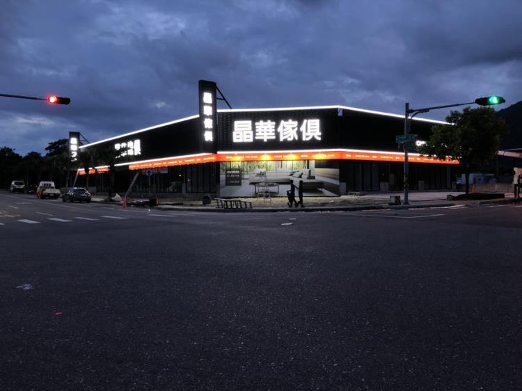 晶華傢俱-花蓮店