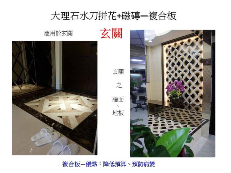 18-大理石水刀拼花+磁磚-複合板