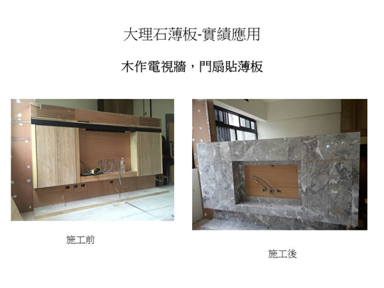 25-大理石薄板