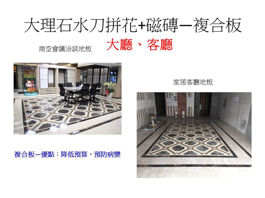 42-大理石水刀拼花+磁磚-複合板