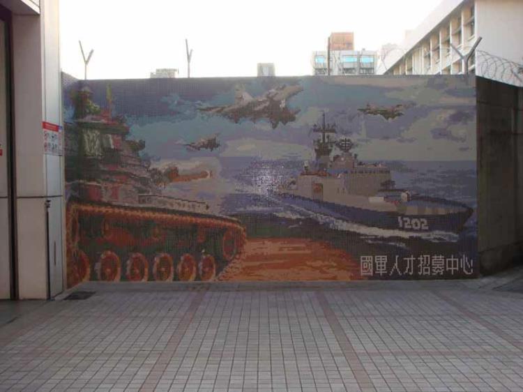 47-國軍陶瓷馬賽克拼圖ss小