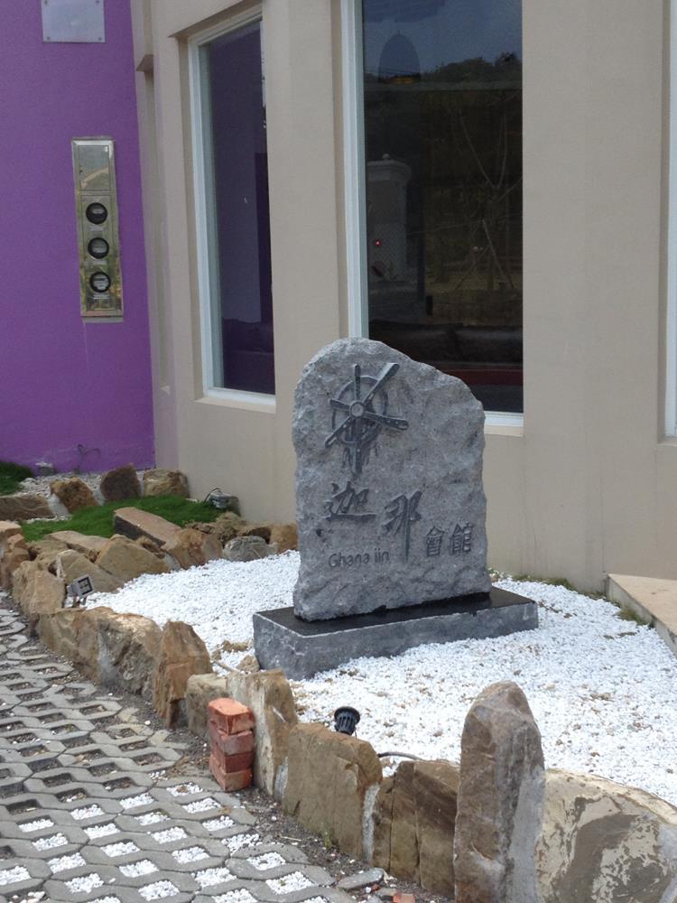 墾丁迦那會館花崗石-石雕浮雕完工