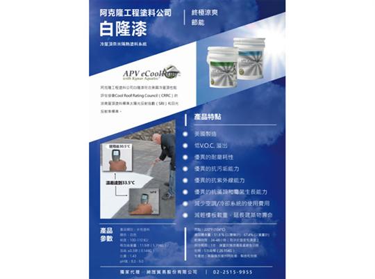 白隆漆 冷屋頂奈米隔熱塗料系統