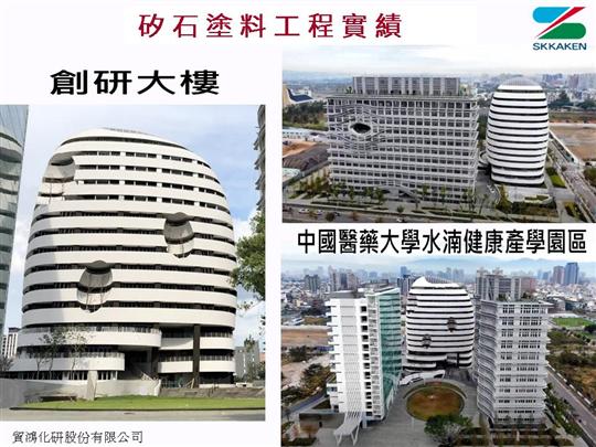 中國醫藥大學水湳國際健康產學園區第一期工程 - 宿舍大樓建築工程  <2019年8月>