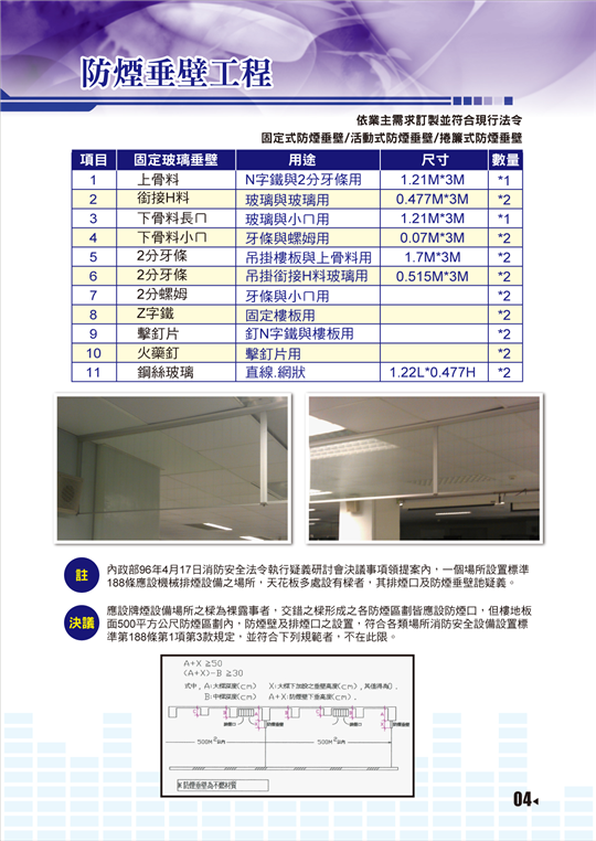 防煙垂壁工程