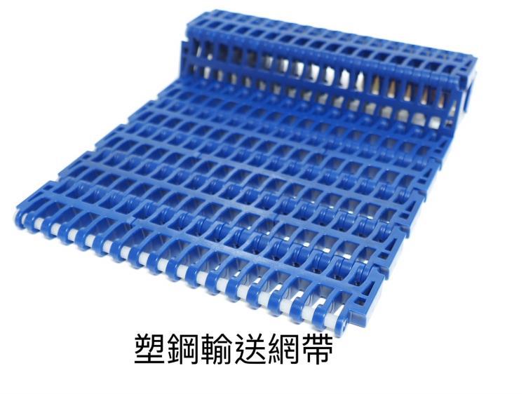 塑鋼輸送網帶