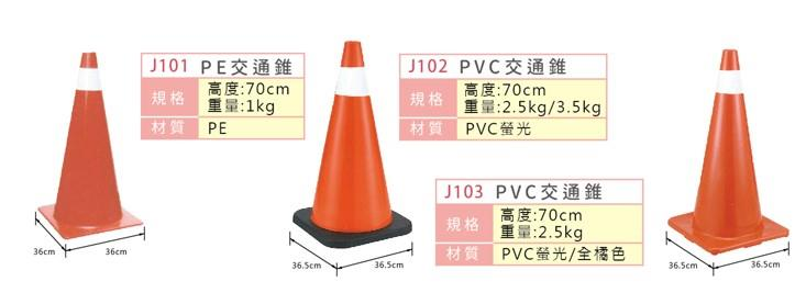 交通錐--J101/J102/J103