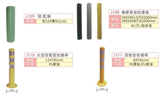 防撞防護器材--J108/J109/J110/J111