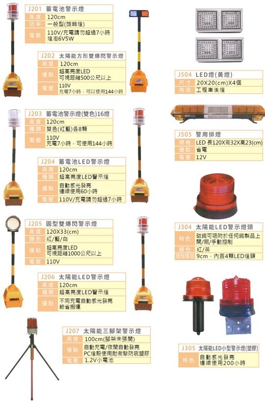 警示燈--J201~J207/J304/J305/J504/J505