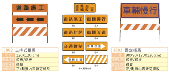 拒馬--J802/J803