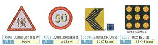 反光導標--J506~J509