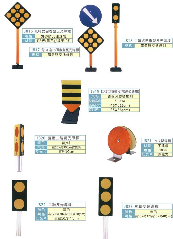 反光導標--J816~J823