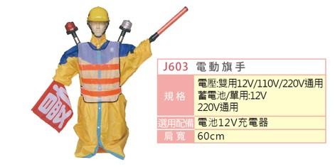 J603電動旗手