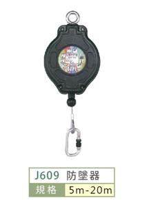 J609防墜器