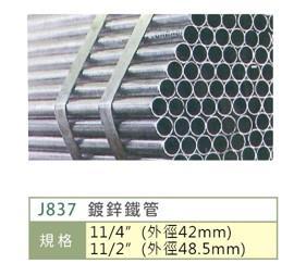 J837鍍鋅鐵管